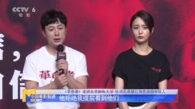 《革命者》走进北京邮电大学 张颂文希望以角色激励年轻人