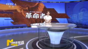 独家专访《革命者》导演徐展雄 党史展览馆配套影院正式运营