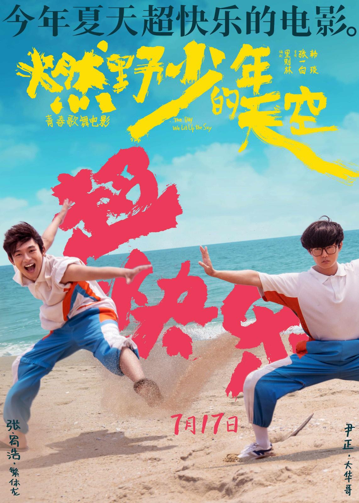 《燃野少年的天空》曝全新海报 中二少年点燃今夏