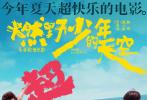 """7月5日,将于7月17日暑期档上映的青春歌舞电影《燃野少年的天空》发布一组""""超快乐""""版海报,少年们在海边肆意大笑、尽情玩耍,青春气息满满,简单又快乐。同时,影片于今日正式开启""""超快乐夏日歌舞会""""主题路演,带领观众提前感受这份超快乐。"""