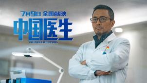 """《中国医生》""""谁是真正的硬汉""""特辑"""