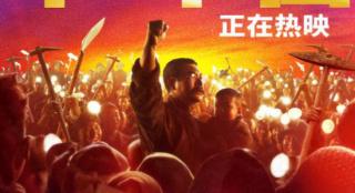 《革命者》曝星火版海报 上映四天好口碑持续发力