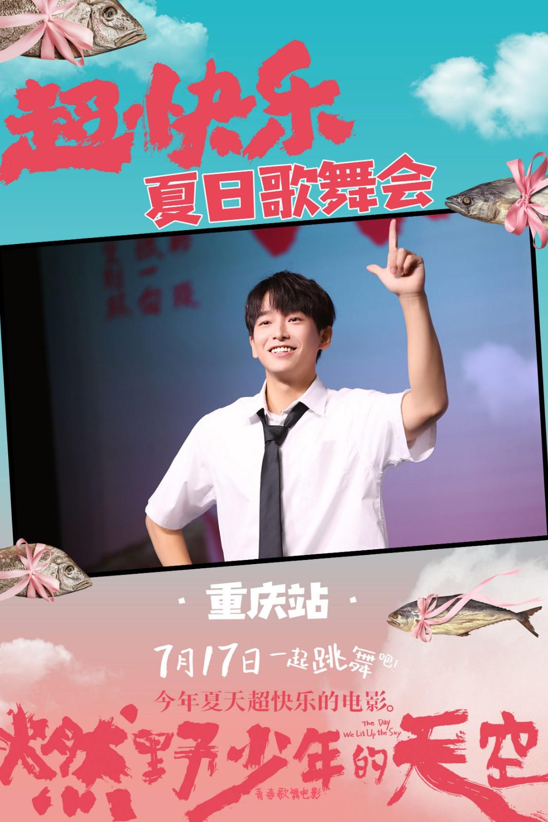 《燃野少年的天空》重庆路演 彭昱畅现场魔性领舞