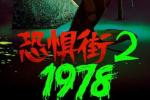 网飞《恐惧街2:1978》发布正式预告片 定档7.9