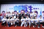 《中国医生》首映 张涵予体验原型首进传染病房