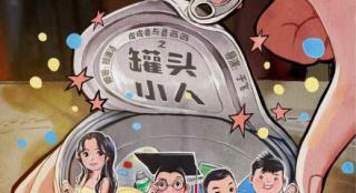 郑渊洁《皮皮鲁与鲁西西之罐头小人》定档8.13