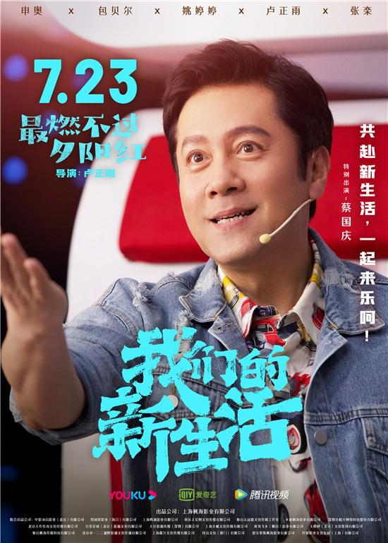 《我们的新生活》人物海报曝光,众星齐唱奋斗之歌1115 作者:w370724 帖子ID:310