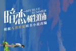 《暗恋·橘生淮南》发布预告 张雪迎倾诉暗恋心事
