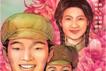 《1950他们正年轻》曝手绘海报 老兵银幕致敬青春