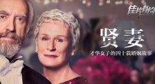 《贤妻》影评:一位诺贝尔文学奖得主缔造者的故事