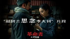 """《革命者》""""赵纫兰思念李大钊""""正片片段"""