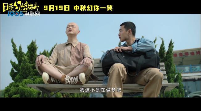 《日常幻想指南》定档9.19 王彦霖焦俊艳上演闹剧