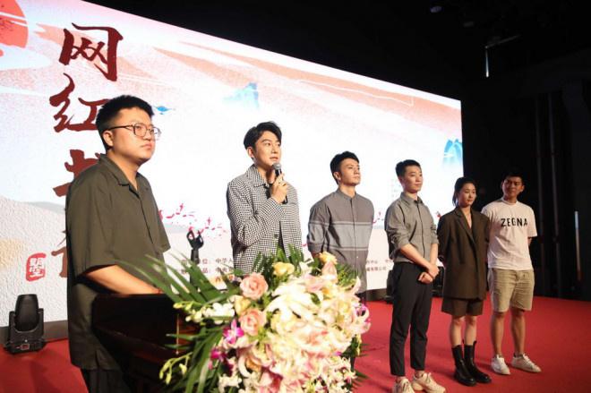 《网红书记》举行发布会 讲述青年党员振兴乡村