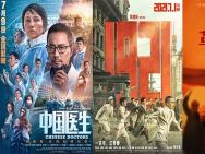 周票房:《中国医生》上映首周连涨3日 票房破3亿
