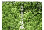 """就在郭刚堂与儿子郭振在北京重逢的时刻,《失孤》的导演彭三源、主演刘德华和井柏然也先后送上祝福。井柏然转发新闻微博,并送上祝福:""""感动。坚持终得圆满,向多年来坚持不懈的公安机关和郭大哥致敬!愿天下无拐,所有的离散家庭都能早日团圆。"""""""