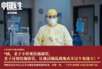 """7月13日,正在热映中的电影《中国医生》释出一组台词剧照,再现了片中一幕幕感人至深的""""名场面"""",温情的台词与动人的画面令人动容。"""