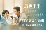 《盛夏未来》曝新海报 张子枫吴磊甜蜜对望眼神杀