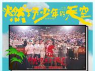 重聚椰城!《燃野少年》海口路演首发主题曲MV