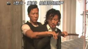 电影《怒火·重案》发布花絮视频