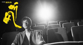 《二哥来了怎么办》曝角色曲MV 胡先煦诉说心声