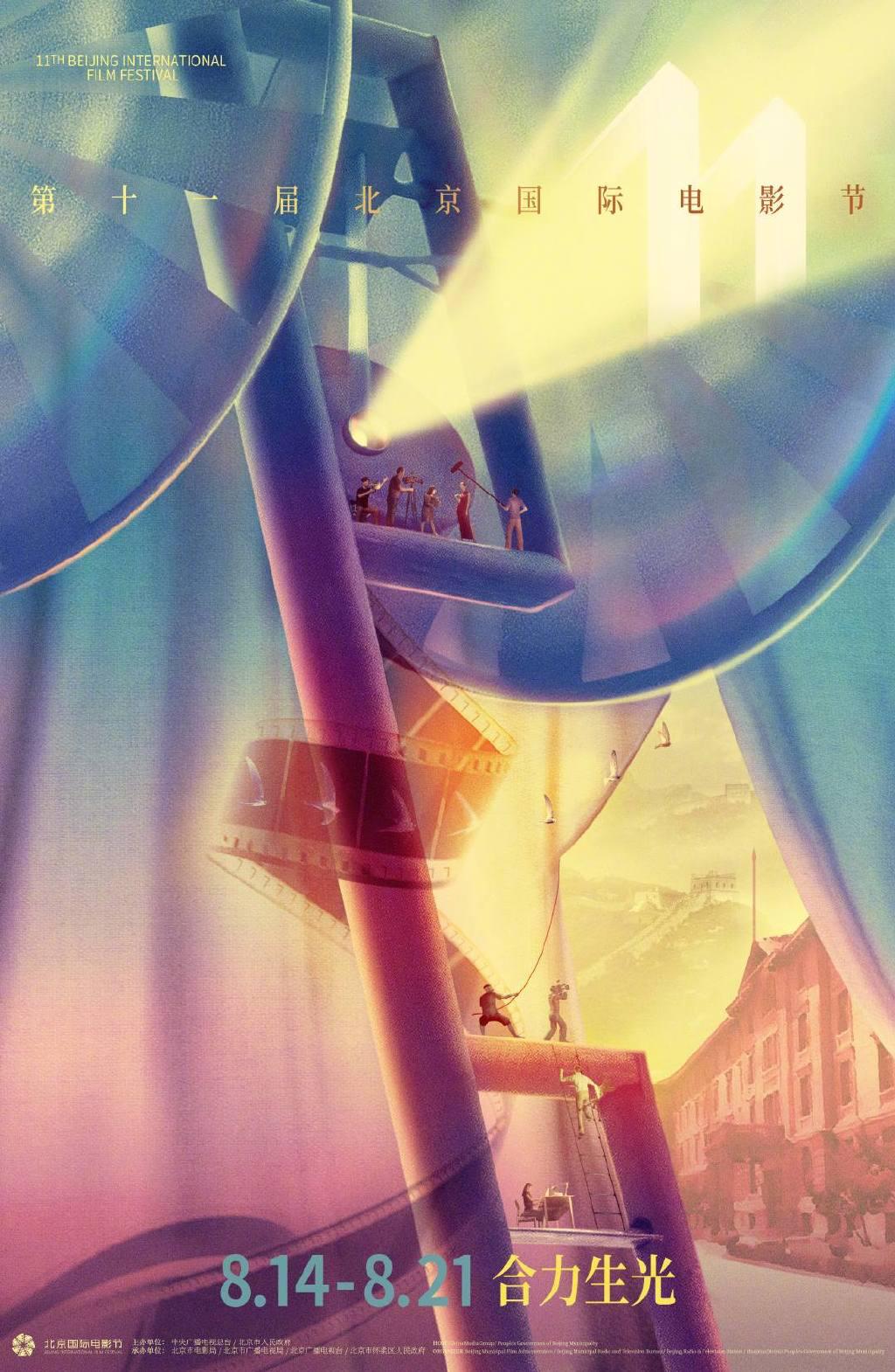 影人合力生光!第11届北京电影节公布主视觉海报
