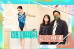 霍启刚压力大!郭晶晶任东京奥运会跳水比赛评委