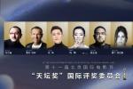 天坛奖国际评委会成员公布 巩俐领衔国内外影人