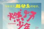 《燃野少年的天空》曝主题曲MV 百人齐舞超震撼