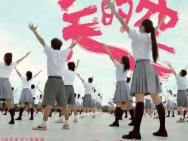 《燃野少年的天空》主题曲MV上线 百人齐舞超震撼