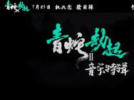 周深刘惜君出镜《白蛇2》特辑 用音乐演绎深情