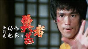 """第六届成龙国际动作电影周""""十大经典动作""""评选正式开启!"""