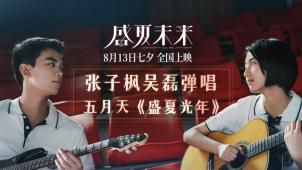 《盛夏未来》宣传曲《盛夏光年》MV