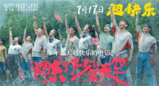 《燃野少年的天空》:一次国产歌舞片的创新实验