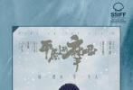 第69届圣塞巴斯蒂安国际电影节公布首批片单,由张骥执导,周冬雨、刘昊然等出演的电影《平原上的摩西》入围主竞赛单元,影片发布一张入围海报及一组全新剧照。