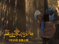 《直立象传说》曝新剧照 奇幻冒险之旅即将启程