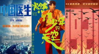 《中国医生》周票房夺冠 《守岛人》总票房破亿