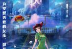 近日,将于暑期7月30日上映的动画电影《冲出地球》发布角色海报,六位主角率先登场。