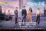 杨洋迪丽热巴新剧《你是我的荣耀》定档7月26日