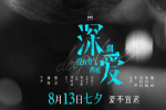 """电影《深爱》曝""""亲吻版""""海报 一吻深情约定七夕"""