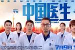 《中国医生》票房破10亿 题材和上映时机造就成功