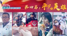 电影全解码系列策划:寻梦新主流光影 第四篇:平凡英雄