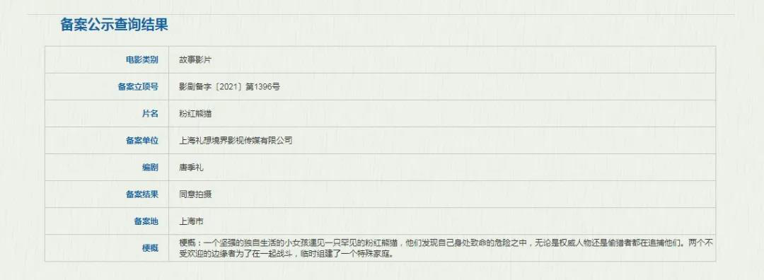 《【摩杰娱乐代理奖金】1235部电影立项!宁浩、韩寒、大鹏等新片引期待》