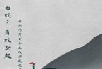 """备受期待的国漫电影《白蛇2:青蛇劫起》今日(7月23日)全国上映。影片自首映以来好评如潮,观众被创新设定、视效、以及青白姐妹情深深触动,称赞""""非常精致,非常戳泪点""""。"""