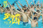 电影《五个扑水的少年》发布IMAX版海报及剧照