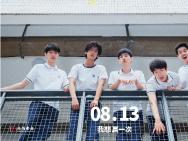《五个扑水的少年》7.24超前点映 召唤热血青春