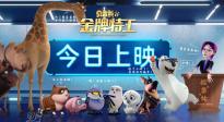 """《贝肯熊2:金牌特工》""""我萌来了""""预告片"""