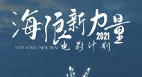 """""""海浪新力量电影计划""""发布""""奔涌""""版特别预告"""