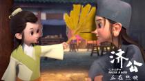 《济公之降龙降世》发布对视片段