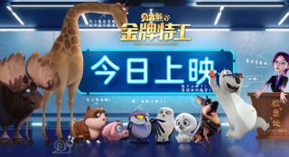 """《贝肯熊2》发布""""最萌""""应援短片 开启爆笑之旅"""