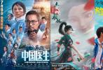 2021年第29周(7月19日至7月25日),内地票房报收约6.8亿。上映三周的《中国医生》2.57亿再度蝉联周榜,动画新片《白蛇2:青蛇劫起》以近2亿的票房紧随其后,《燃野少年的天空》在上映次周成功破亿,位居周榜第三位。